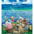 マッキーの教育・娘と見たこの夏の映画・ポケモン映画「みんなの物語」・ジュラシック・ワールド/炎の王国・インクレディブル・ファミリー・未来のミライ・ペンギン・ハイウェイ