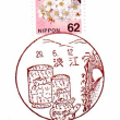 浪江郵便局 風景印