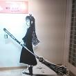 角野栄子展