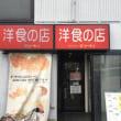 洋食の店 JU-C(ジューシー)