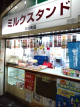 牛乳バー?東京のミルクスタンド知ってる?