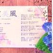 6月3日「ジョイフルコンサート♪」 ~空美風~