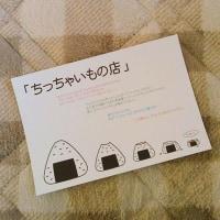 9/4(火)~9/9(日)まで『ちっちゃいもの店』に参加します!