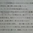 世界は、日本をまっている。
