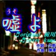 ★前川清最新曲!