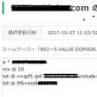 Office365 VALUE DOMAIN バリュードメインでの設定