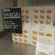 六本木ミッドタウン カルディお菓子