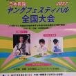 日本民謡ヤングフェスティバル♪