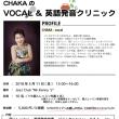 名古屋ライブ&ヴォーカルワークショップ