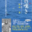 98歳の元「零戦」操縦士・原田要さん、最後の講演会