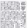 松宮輝明ブログ「続戊辰戦争の激戦地を行く」(17) 白虎隊、飯森山に自刃す⑤