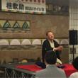 戸塚駅で桂歌助師匠の出版記念落語&サイン会。