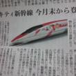 キティ新幹線が6月30日からこだまに登場