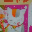 『夏目友人帳』第22巻