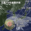 台風18号 連休を直撃か、、、
