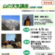 【東京】4月9日に開催、山の天気講座「初級編・中級編」