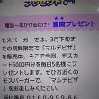 2/19・・・PONプレゼント(本日3時まで)