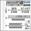 解答[う山先生の分数]【分数648問目】算数・数学天才問題[2018年8月21日]Fraction