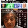 日本選挙新聞4号が届きました。