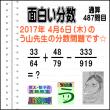 【う山先生の分数のまとめ】[分数問題通算・487問目・488問目](2018/02/24)