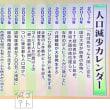 日記(3.20)人口減少カレンダー