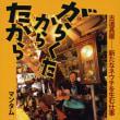 歌舞伎町「異形酒場と月の夜」マンタム見るの...田村秋彦