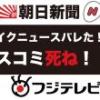 テレビ朝日女性記者の財務省事務次官セクハラ事件は完全な誘導取材と好き勝手な情報隠蔽の暴露!!