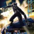 映画『ブラックパンサー』