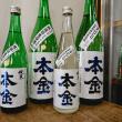 本金純米無濾過生原酒が入荷しました。