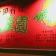 おいしい中国料理店「明翠園」