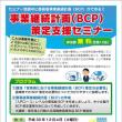 事業継続計画(BCP)策定支援セミナーのご案内