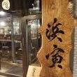麺場 浜寅 東戸塚店(神奈川県横浜市)