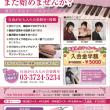 自由が丘大人の音楽教室は、本日1月16日より2月15日まで「新春入会キャンペーン」実施します。! 入会金半額です!!