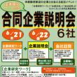 ☆未経験歓迎&正社員☆ 合同企業説明会 6社開催!
