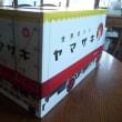 8月17日 ヤマザキパントラックの物入れを作った