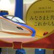金沢駅 北陸新幹線開業3周年記念モニュメント