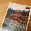 名古屋ボストン美術館「吉田博 木版画展」