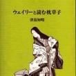 『清少納言とアーサー・ウェリー』津島知明先生のご講義