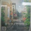 八千代台の地下道のポスター