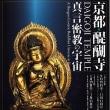 【MJ】京都・醍醐寺展 仏像大師トークショー開催