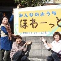 """引きこもり、障害者らの""""家"""" 17日、神埼にオープン"""