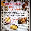 ROYAL CAFE  2周年
