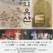 8月11日(金・祝)14:00開演 ロームシアターメインホール(旧京都会館) 金剛山歌劇団を見に行こう!