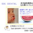 7月のお知らせ (井手歯科医院)