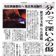 「京都新聞」にみる社会福祉関連記事-4