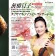 ヴァイオリンの生々しい好録音 CD