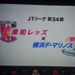 【J1】vs浦和「5位」@TVK