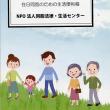WEB版もあり!同胞法律・生活センター「とんぽらいふ~在日同胞のための生活便利帳」