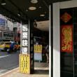 携帯よりニーハオ台湾2018