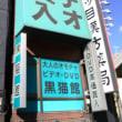 上野のグルメ
